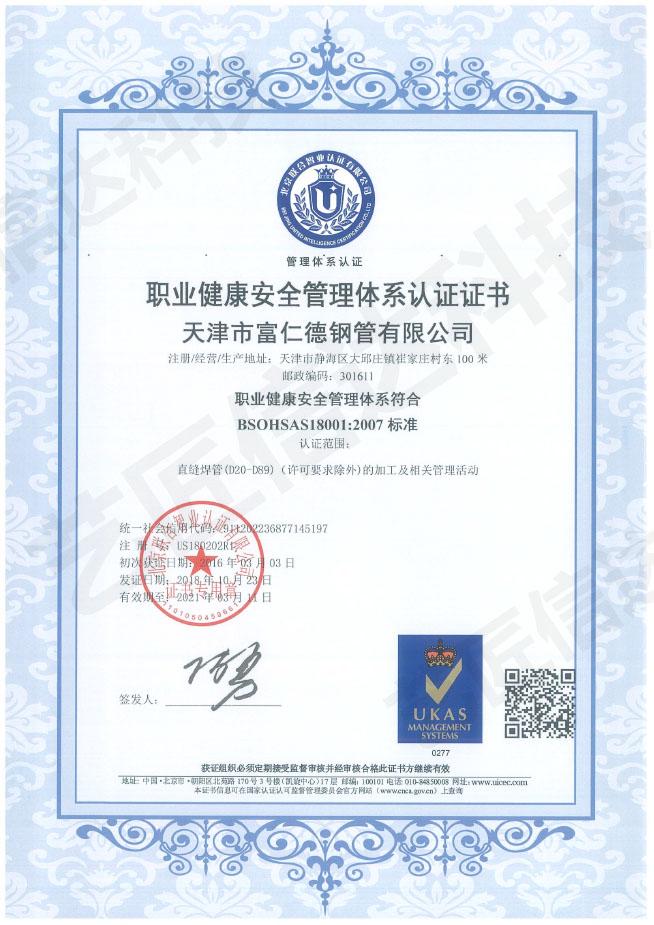 富仁德钢管-18001认证证书案例
