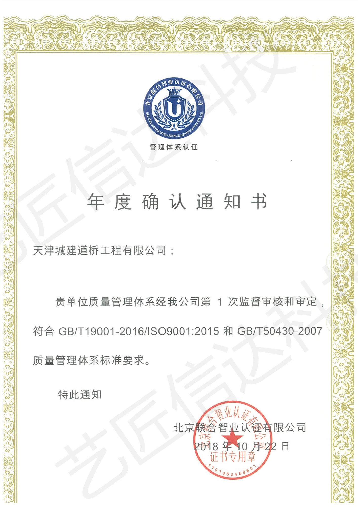 城建道桥-ISO9001质量管理体系认...