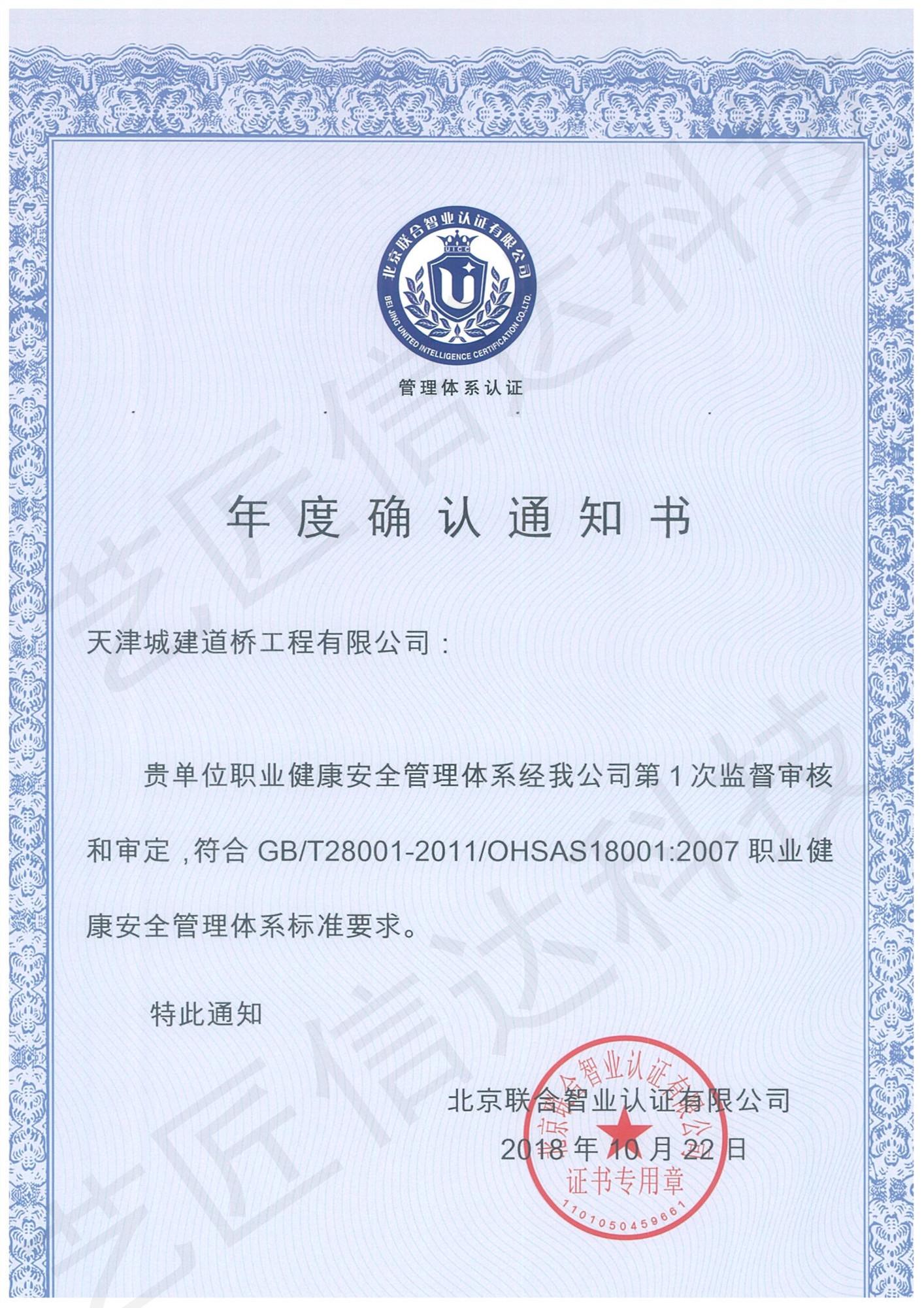 城建道桥-OHSAS18001认证案例
